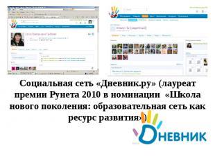 Социальная сеть «Дневник.ру» (лауреат премии Рунета 2010 в номинации «Школа ново