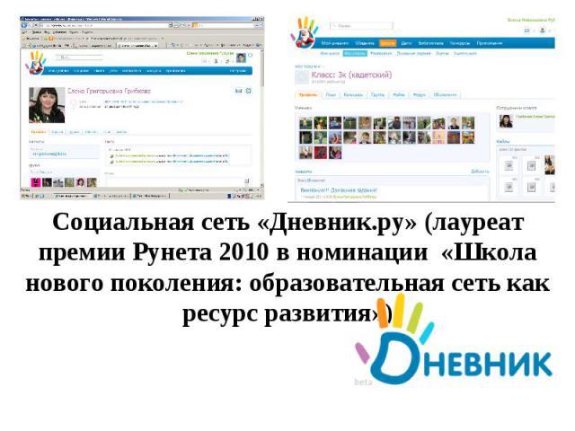 Социальная сеть «Дневник.ру» (лауреат премии Рунета 2010 в номинации «Школа нового поколения: образовательная сеть как ресурс развития»)