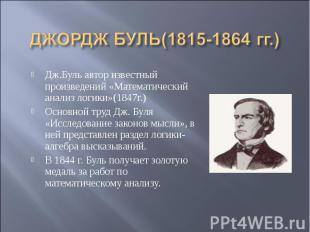 ДЖОРДЖ БУЛЬ(1815-1864 гг.) Дж.Буль автор известный произведений «Математический