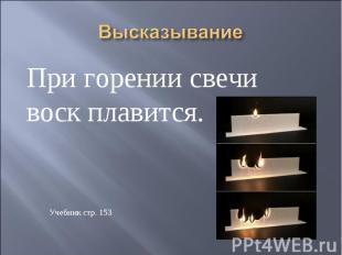 Высказывание При горении свечи воск плавится.