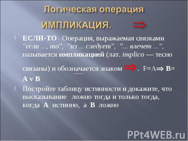 Логическая операция ИМПЛИКАЦИЯ. ЕСЛИ-ТО  Операция, выражаемая связками