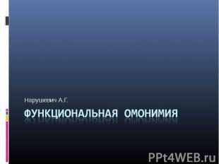 Нарушевич А.Г.Функциональная омонимия