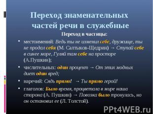 Переход знаменательных частей речи в служебные Переход в частицы:местоимений: Ве