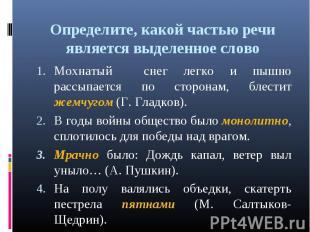 Определите, какой частью речи является выделенное слово Мохнатый снег легко и пы