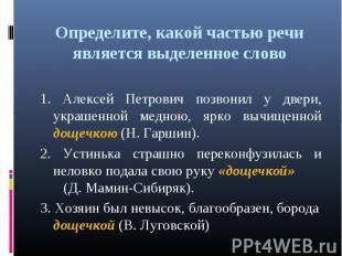 Определите, какой частью речи является выделенное слово 1. Алексей Петрович позв