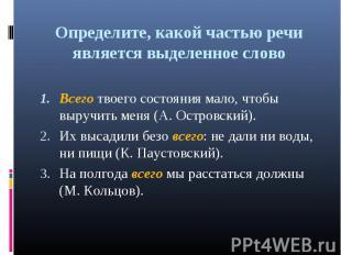 Определите, какой частью речи является выделенное слово Всего твоего состояния м