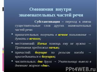 Омонимия внутри знаменательных частей речи Субстантивация – переход в имена суще