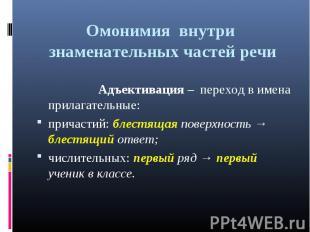 Омонимия внутри знаменательных частей речи Адъективация – переход в имена прилаг