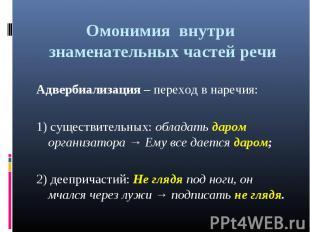 Омонимия внутри знаменательных частей речи Адвербиализация – переход в наречия:1