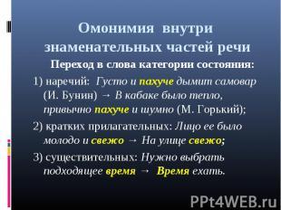 Омонимия внутри знаменательных частей речи Переход в слова категории состояния:1