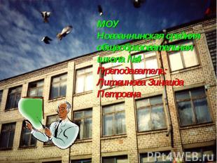 МОУНовоаннинская средняяобщеобразовательнаяшкола №4Преподаватель: Литвинова Зина