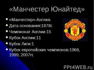 «Манчестер Юнайтед» «Манчестер»-Англия.Дата основания:1878г.Чемпионат Англии:15К