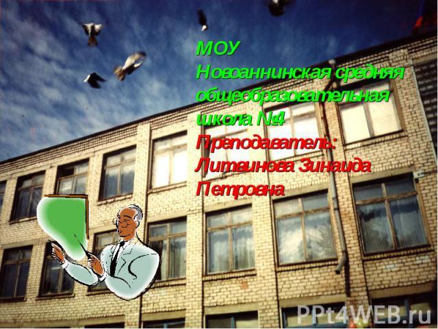 МОУНовоаннинская средняяобщеобразовательнаяшкола №4Преподаватель: Литвинова Зинаида Петровна