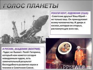 ГОЛОС ПЛАНЕТЫ Ронуэл Кент, художник (США):Советские друзья! Ваш Юрий – не только
