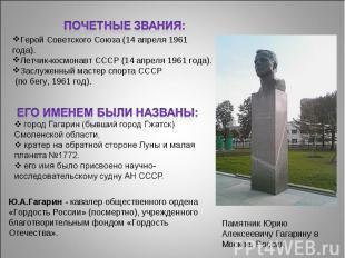 Почетные звания:Герой Советского Союза (14 апреля 1961 года).Летчик-космонавт СС