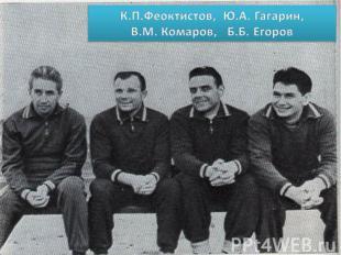 К.П.Феоктистов, Ю.А. Гагарин, В.М. Комаров, Б.Б. Егоров