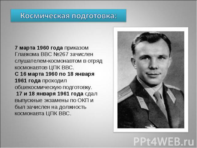 Космическая подготовка: 7 марта 1960 года приказом Главкома ВВС №267 зачислен слушателем-космонавтом в отряд космонавтов ЦПК ВВС.С 16 марта 1960 по 18 января 1961 года проходил обшекосмическую подготовку. 17 и 18 января 1961 года сдал выпускные экза…