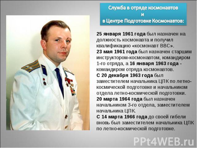 Служба в отряде космонавтов и в Центре Подготовке Космонавтов: 25 января 1961 года был назначен на должность космонавта и получил квалификацию «космонавт ВВС». 23 мая 1961 года был назначен старшим инструктором-космонавтом, командиром 1-го отряда, а…