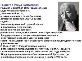 Гамзатов Расул ГамзатовичРодился 8 сентября 1923 года в селении Цада Хунзахского