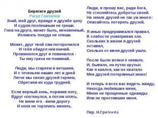 Берегите друзейРасул ГамзатовЗнай, мой друг, вражде и дружбе ценуИ судом поспешн