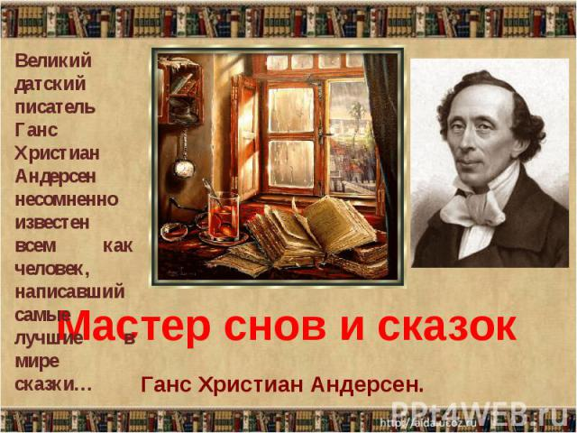 Ромашка (ганс христиан андерсен) скачать книгу в fb2, txt, epub.