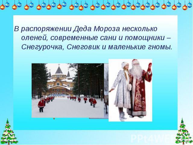 В распоряжении Деда Мороза несколько оленей, современные сани и помощники – Снегурочка, Снеговик и маленькие гномы.