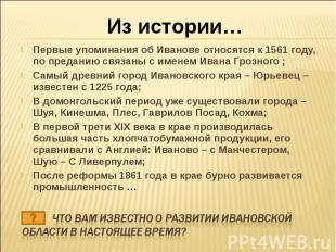 Из истории… Первые упоминания об Иванове относятся к 1561 году, по преданию связ