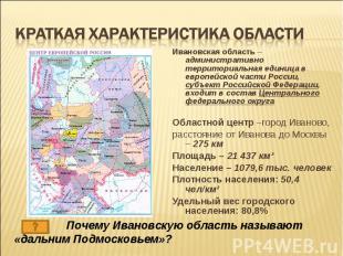 Краткая характеристика области Ивановская область – административно территориаль