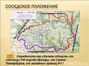 Соседское положение Определите как удалена область от столицы РФ города Москвы,