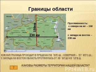 Границы области Протяженность: с севера на юг – 158 кмс запада на восток – 230 к