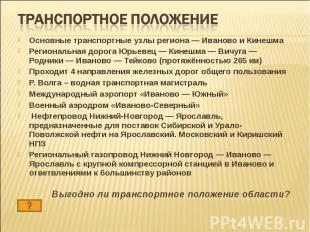 Транспортное положение Основные транспортные узлы региона — Иваново и КинешмаРег