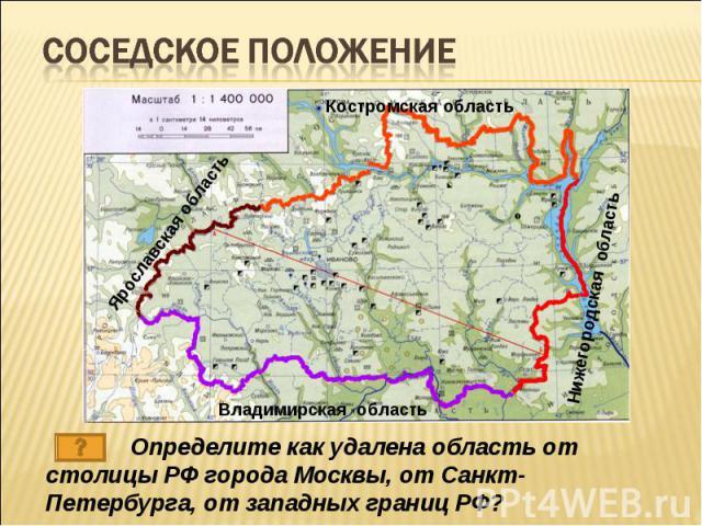 Соседское положение Определите как удалена область от столицы РФ города Москвы, от Санкт-Петербурга, от западных границ РФ?