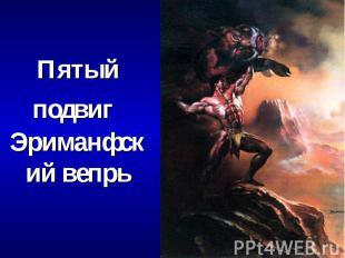 Пятый подвиг Эриманфский вепрь