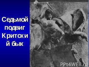 Седьмой подвиг Критский бык