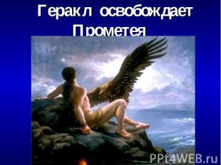 Геракл освобождает Прометея