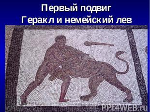 Первый подвигГеракл и немейский лев
