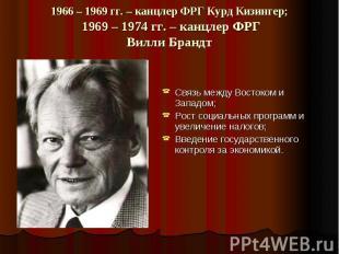 1966 – 1969 гг. – канцлер ФРГ Курд Кизингер; 1969 – 1974 гг. – канцлер ФРГВилли