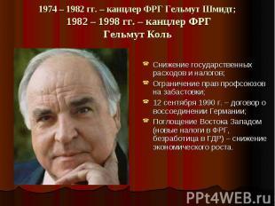 1974 – 1982 гг. – канцлер ФРГ Гельмут Шмидт; 1982 – 1998 гг. – канцлер ФРГГельму