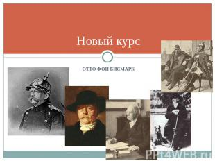Новый курс Отто фон Бисмарк