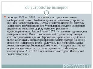 об устройстве империи период с 1871 по 1878 г. получил у историков название «либ