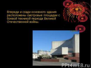 Впереди и сзади основного здания расположены смотровые площадки с боевой технико