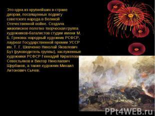 Это одна из крупнейших в стране диорам, посвященных подвигу советского народа в
