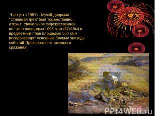 """4 августа 1987 г. Музей-диорама """"Огненная дуга"""" был торжественно открыт. Уникаль"""