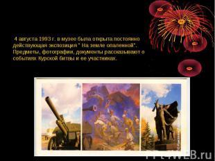 """4 августа 1993 г. в музее была открыта постоянно действующая экспозиция """" На зем"""