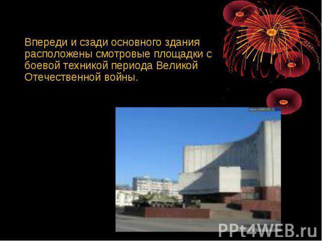 Впереди и сзади основного здания расположены смотровые площадки с боевой техникой периода Великой Отечественной войны.