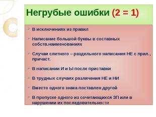 Негрубые ошибки (2 = 1) В исключениях из правилНаписание большой буквы в составн
