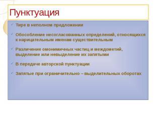 Пунктуация Тире в неполном предложенииОбособление несогласованных определений, о