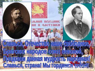 Славься, Отечество наше свободное,Братских народов союз вековой,Предками данная