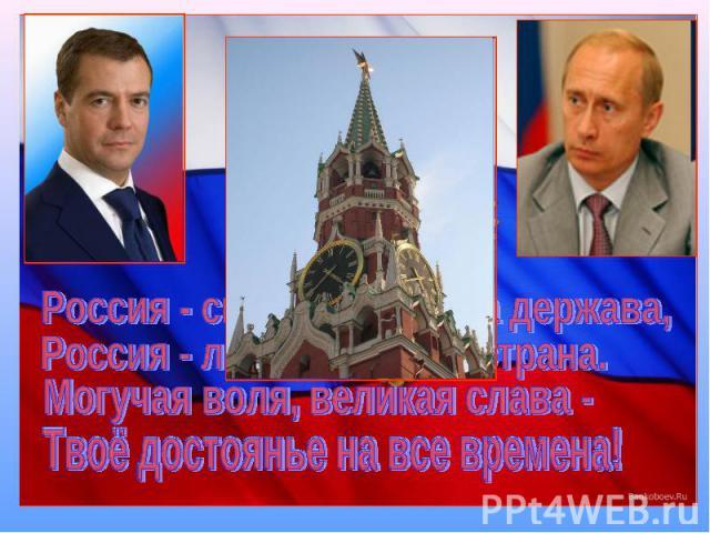 Россия - священная наша держава,Россия - любимая наша страна.Могучая воля, великая слава -Твоё достоянье на все времена!