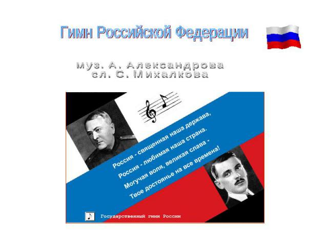 Гимн Российской Федерациимуз. А. Александровасл. С. Михалкова
